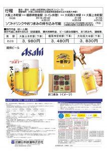 近鉄つどいビール列車2016-2